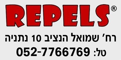REPELS ריפלס